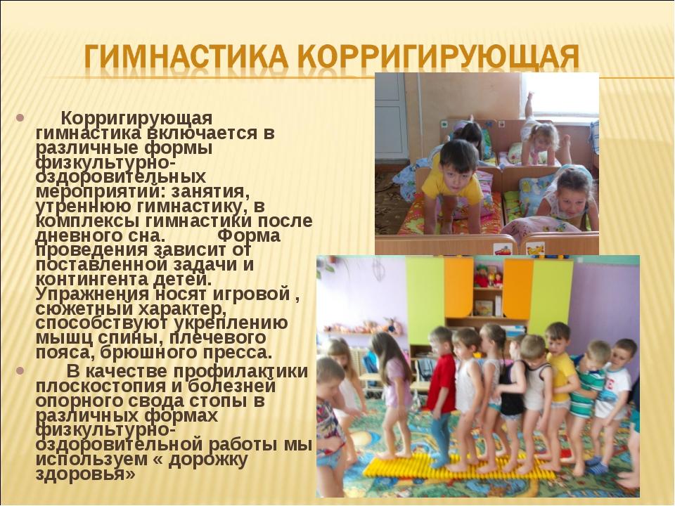 Корригирующая гимнастика включается в различные формы физкультурно-оздоровит...
