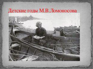 Детские годы М.В.Ломоносова