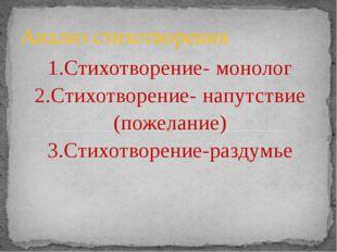 1.Стихотворение- монолог 2.Стихотворение- напутствие (пожелание) 3.Стихотворе