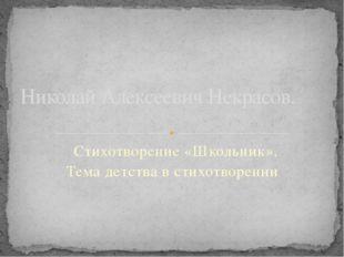 Стихотворение «Школьник». Тема детства в стихотворении. Николай Алексеевич Н
