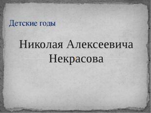 Николая Алексеевича Некрасова Детские годы