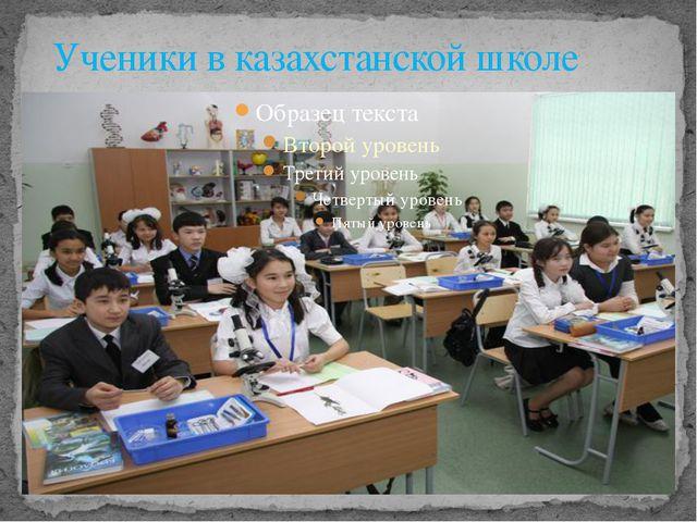 Ученики в казахстанской школе