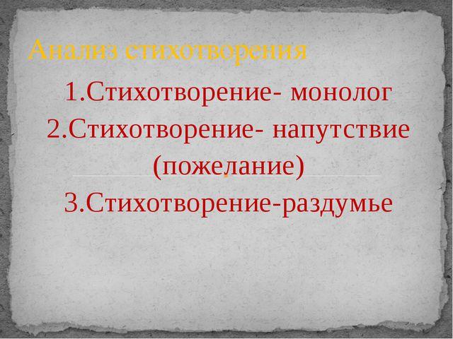 1.Стихотворение- монолог 2.Стихотворение- напутствие (пожелание) 3.Стихотворе...