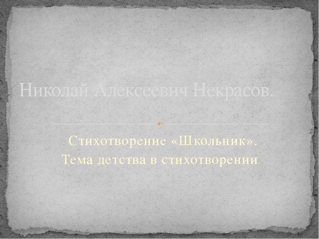 Стихотворение «Школьник». Тема детства в стихотворении. Николай Алексеевич Н...