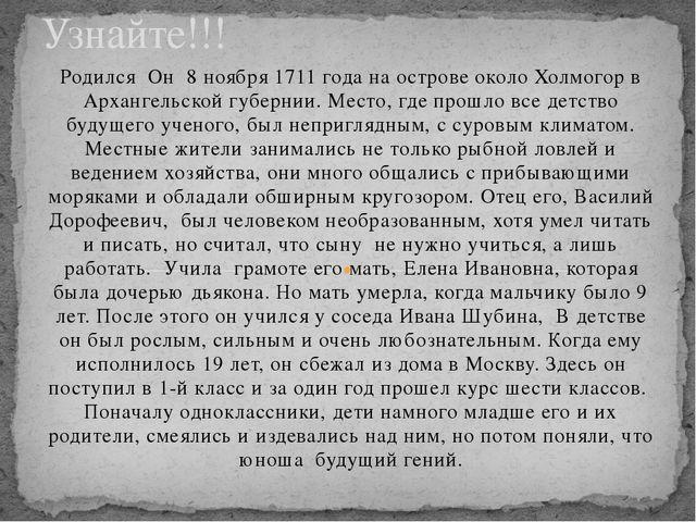 Родился Он 8 ноября 1711 года на острове около Холмогор в Архангельской губер...