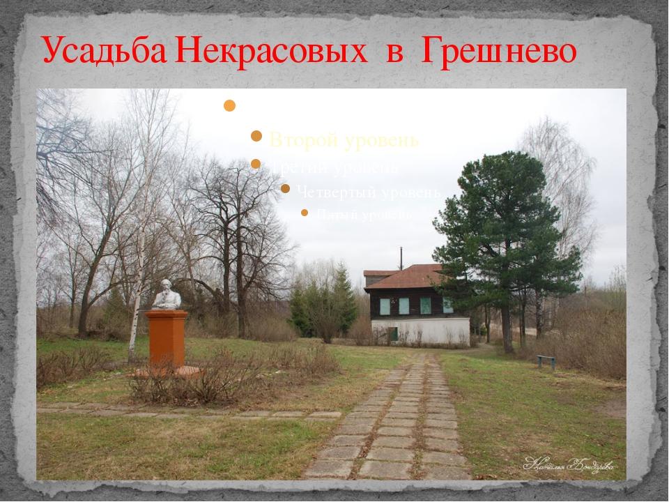 Усадьба Некрасовых в Грешнево