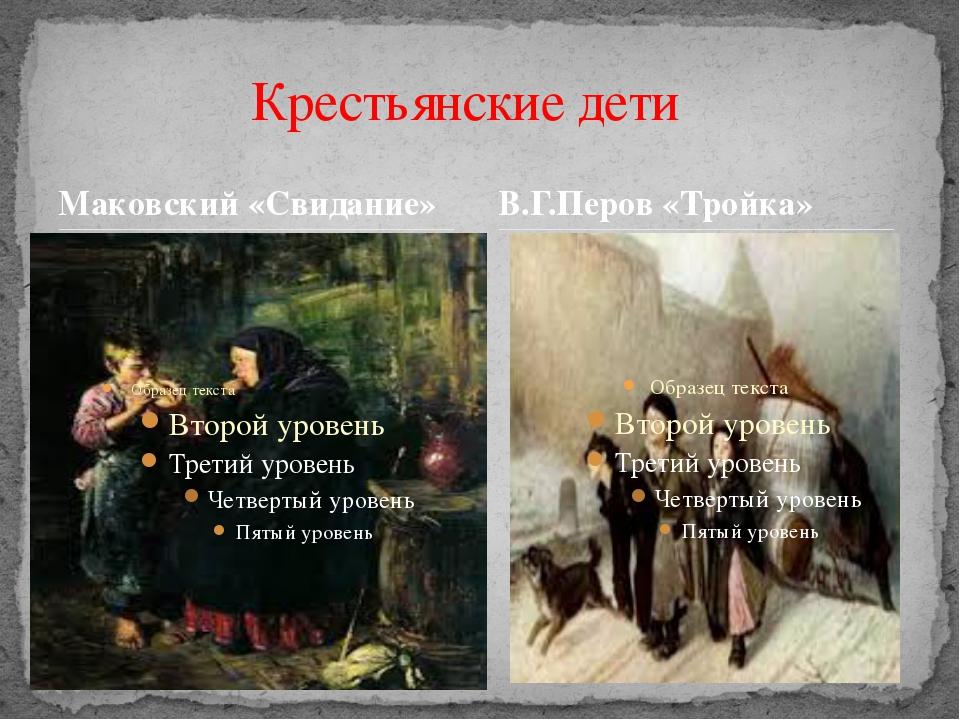 Маковский «Свидание» Крестьянские дети В.Г.Перов «Тройка»