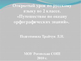 Открытый урок по русскому языку во 2 классе. «Путешествие по океану орфографи