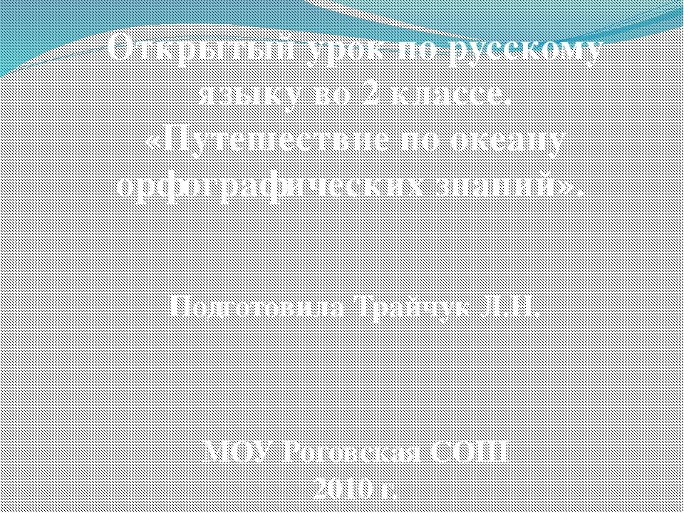 Открытый урок по русскому языку во 2 классе. «Путешествие по океану орфографи...