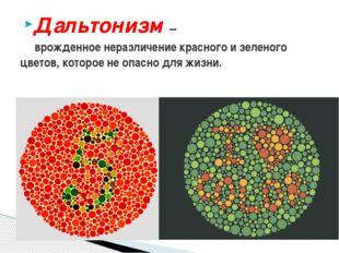 Дальтонизм – врожденное неразличение красного и зеленого цветов, которое не о
