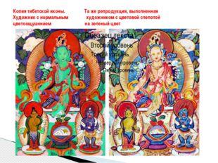 Копия тибетской иконы. Та же репродукция, выполненная Художник с нормальным х