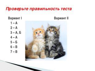 Вариант I Вариант II 1 – А 1 – В 2 – А 2 – Б 3 – А, Б 3 – Б 4 – А 4 – Б 5 –