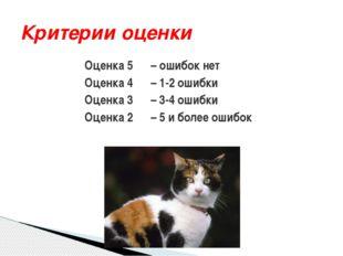 Оценка 5 – ошибок нет Оценка 4 – 1-2 ошибки Оценка 3 – 3-4 ошибки Оценка 2 –