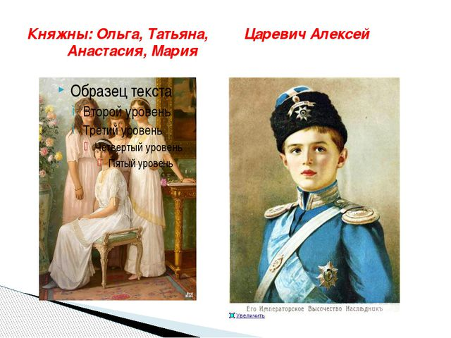 Княжны: Ольга, Татьяна, Царевич Алексей Анастасия, Мария