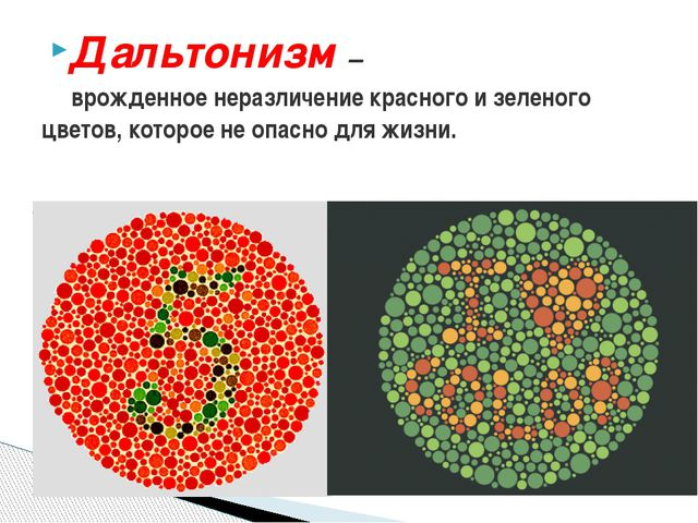 Дальтонизм – врожденное неразличение красного и зеленого цветов, которое не о...