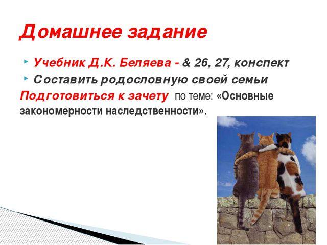 Учебник Д.К. Беляева - & 26, 27, конспект Составить родословную своей семьи П...