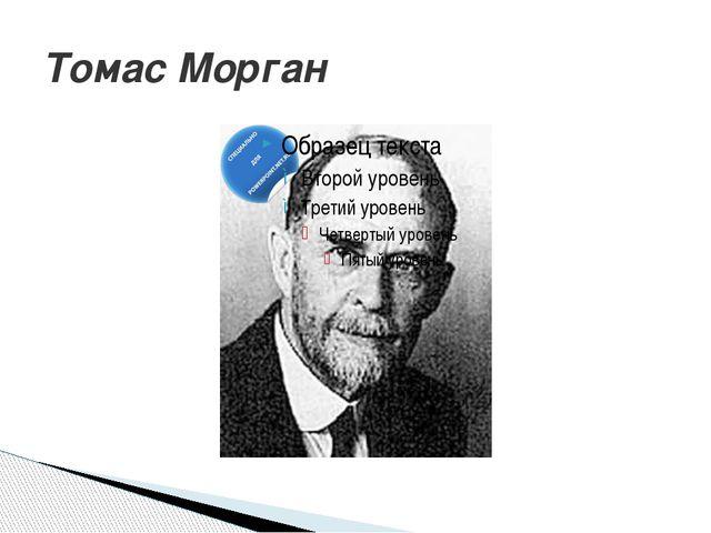 Томас Морган