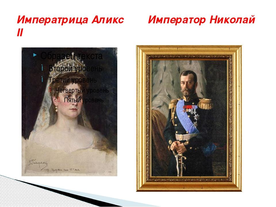 Императрица Аликс Император Николай II