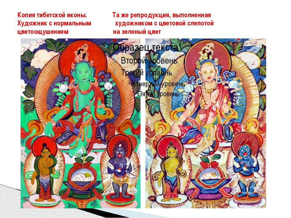 Копия тибетской иконы. Та же репродукция, выполненная Художник с нормальным х...