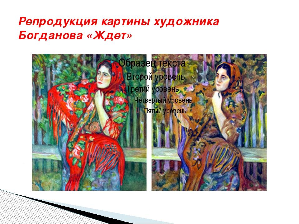 Репродукция картины художника Богданова «Ждет»