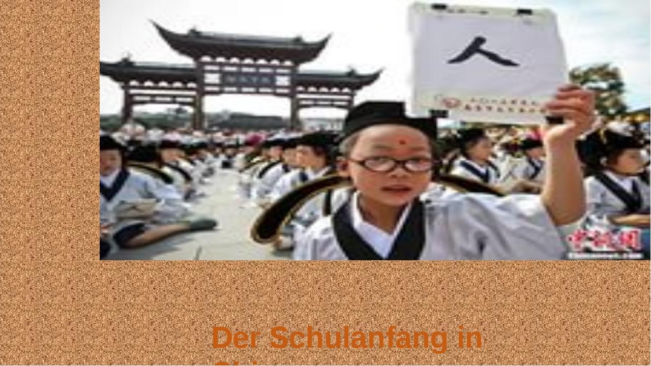 Der Schulanfang in China