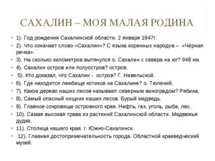 САХАЛИН – МОЯ МАЛАЯ РОДИНА 1). Год рождения Сахалинской области. 2 января 194