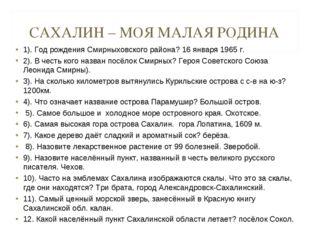 САХАЛИН – МОЯ МАЛАЯ РОДИНА 1). Год рождения Смирныховского района? 16 января