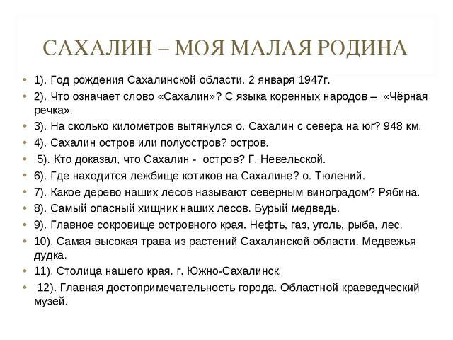 САХАЛИН – МОЯ МАЛАЯ РОДИНА 1). Год рождения Сахалинской области. 2 января 194...