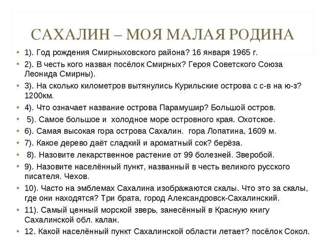 САХАЛИН – МОЯ МАЛАЯ РОДИНА 1). Год рождения Смирныховского района? 16 января...
