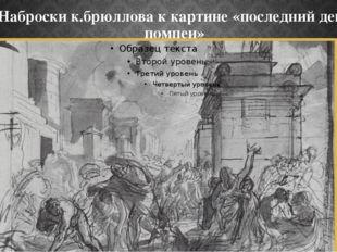 Наброски к.брюллова к картине «последний день помпеи»
