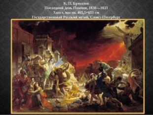 К. П. Брюллов Последний день Помпеи, 1830—1833 Холст, масло. 465,5×651 см Гос
