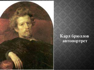 Карл брюллов автопортрет
