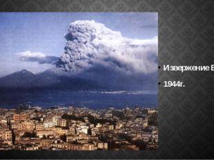Извержение Везувия 1944г.