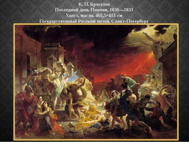 К. П. Брюллов Последний день Помпеи, 1830—1833 Холст, масло. 465,5×651 см Гос...