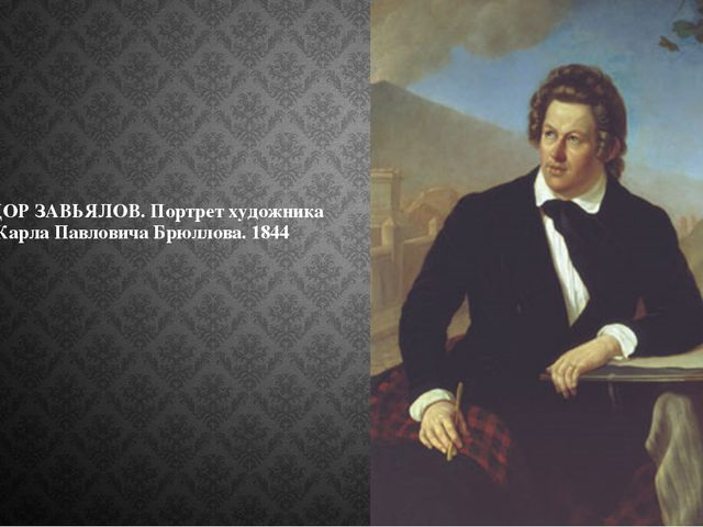 ФЕДОР ЗАВЬЯЛОВ. Портрет художника Карла Павловича Брюллова. 1844