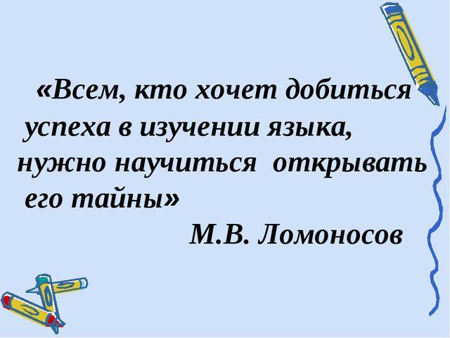 «Всем, кто хочет добиться успеха в изучении языка, нужно научиться открывать...