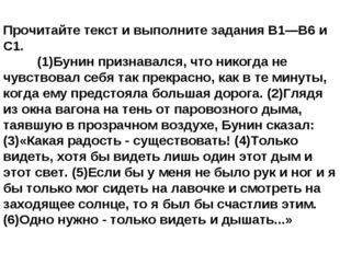 Прочитайте текст и выполните задания В1—В6 и С1. (1)Бунин признавался, что н