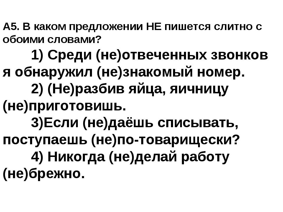 А5. В каком предложении НЕ пишется слитно с обоими словами? 1) Среди (не)отв...