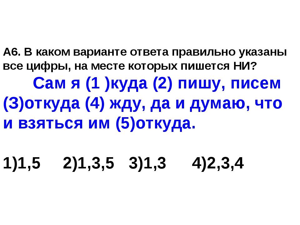 А6. В каком варианте ответа правильно указаны все цифры, на месте которых пиш...