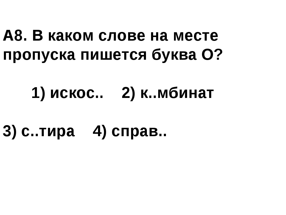 А8. В каком слове на месте пропуска пишется буква О? 1) искос.. 2) к..мбина...