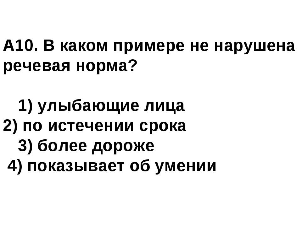 А10. В каком примере не нарушена речевая норма? 1) улыбающие лица 2) по ис...