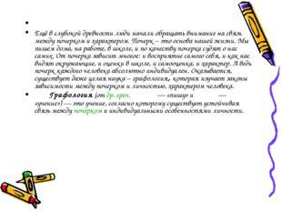 Ещё в глубокой древности люди начали обращать внимание на связь между почерк