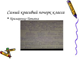 Самый красивый почерк класса Крамаренко Татьяна