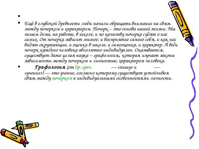 Ещё в глубокой древности люди начали обращать внимание на связь между почерк...