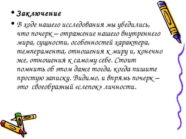 Заключение В ходе нашего исследования мы убедились, что почерк – отражение на...