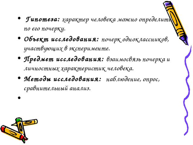 Гипотеза: характер человека можно определить по его почерку. Объект исследов...