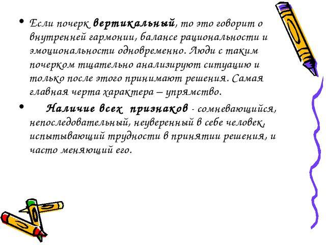 Если почерк вертикальный, то это говорит о внутренней гармонии, балансе рацио...