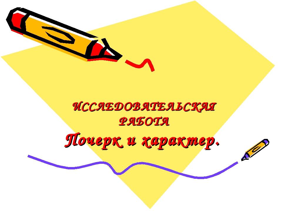 ИССЛЕДОВАТЕЛЬСКАЯ РАБОТА Почерк и характер.