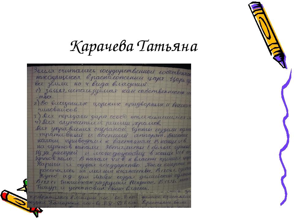 Карачева Татьяна
