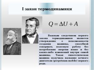 Творцы науки У а т т т Ш е р н Д ж о у л ь е н л ь К в и н а о л ь Б ц м е р
